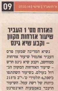 ידיעה על שמעון פרס מעביר וובינר